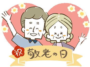 敬老の日 シニア夫婦