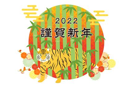 年賀状 2022年 デザイン イラスト 竹林と虎 寅年 横構図
