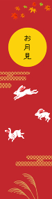 十五夜イメージイラスト - 跳ねる三羽のウサギと和の背景 文字付き 縦長 赤色背景