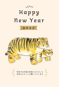 2022年寅年 ぽっちゃりした寅の年賀状イラスト