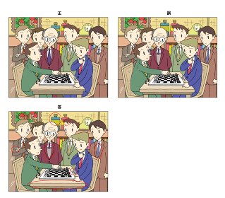 脳トレ・間違い探し - チェスの対局