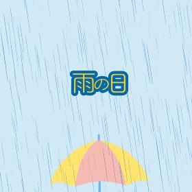 雨が降っている中で開いている傘のイラストの上に雨の日の文字