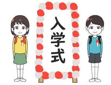 入学式 小学生