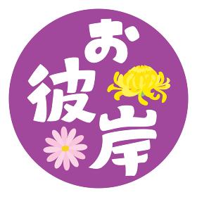 お彼岸のイラスト文字と菊の花