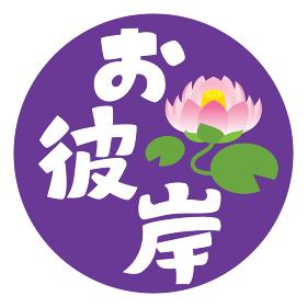 お彼岸のイラスト文字と蓮の花