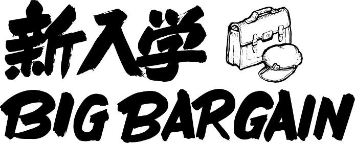 新入学BIG BARGAIN