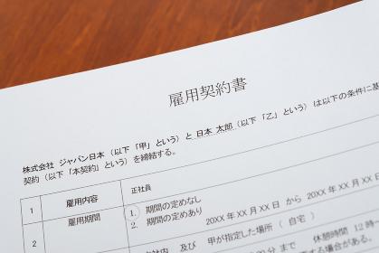 雇用契約書 就職 転職 サイン 押印