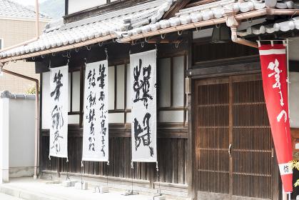 街中の書道展示筆祭 [広島県熊野町]