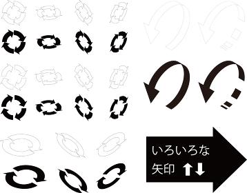 立体的な矢印セット(白黒/ライン)