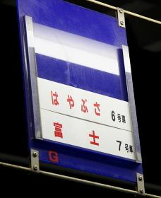 寝台特急「はやぶさ・富士」の乗車案内板(縦位置・2008年大阪駅)