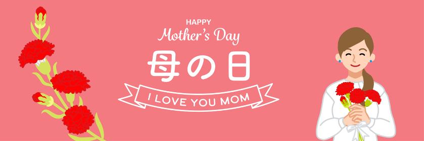 母の日デザイン カーネーションと母親 テンプレート バナー比率