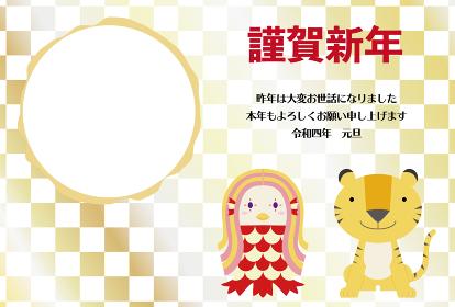 トラ・アマビエと金銀の市松模様背景の年賀状イラスト(フォトフレーム付き)