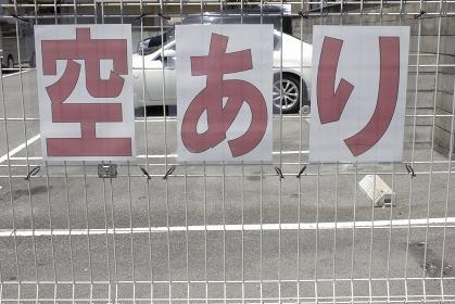 駐車場の空きありの看板