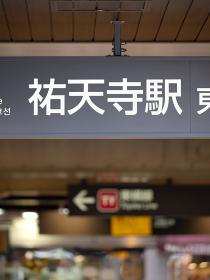 祐天寺駅 東京都