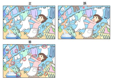 脳トレ・間違い探し - 洗濯日和・洗濯物