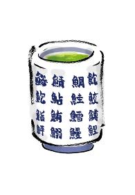 和風手描きイラスト素材 炭酸水 お茶 寿司屋 上がり