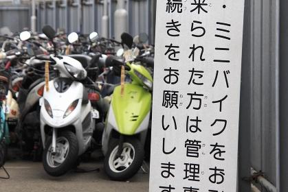違法駐車で撤去されたバイクの保管場所