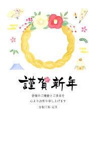 年賀状テンプレート 水彩で描くしめ縄と正月飾り