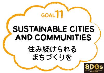 SDGs手書きの目標11テキスト素材(CMYK指定色スウォッチ付)