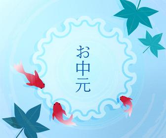金魚と楓と波紋のお中元用バナー 336x280
