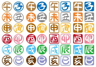 干支書き文字02【カラー】