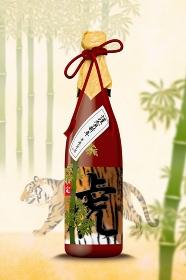 干支 寅 日本酒イメージ
