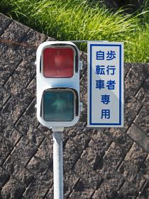 台風による停電で消えた歩行者用信号機(2019年台風19号)