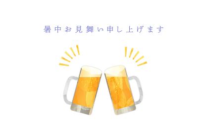 暑中見舞い-生ビール