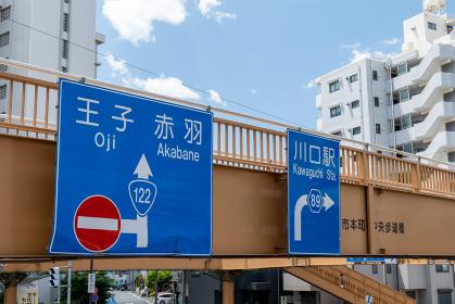 埼玉県川口市の道路案内 本町ロータリー