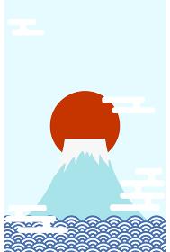 年賀状:富士山と初日の出、霞と波のデザイン