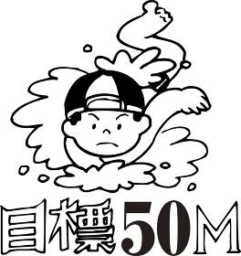 目標50M