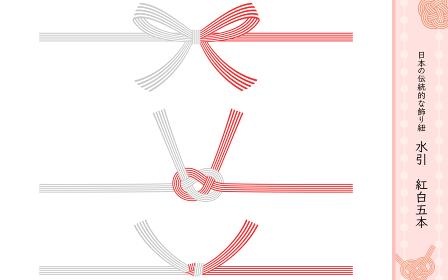 紅白5本の水引3セット、蝶結び、あわじ結び、結び切り
