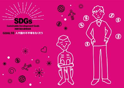 SDGs GOAL10のための指定色シンプル線画(日本語)