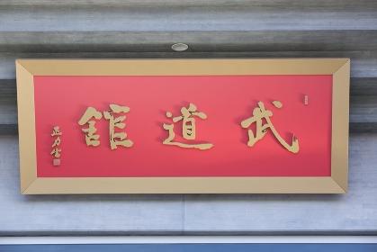 日本武道館の看板