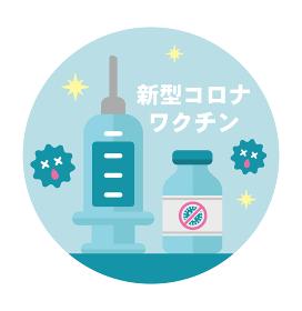 新型コロナウイルス (COVID-19) ワクチン・治療薬 ベクター円形バナーイラスト