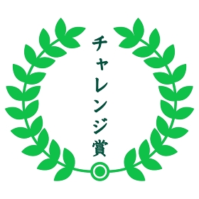 チャレンジ賞