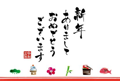 あけまして ます 新年 おめでとう ござい 「新年あけましておめでとうございます」は重複表現?|NHK放送文化研究所