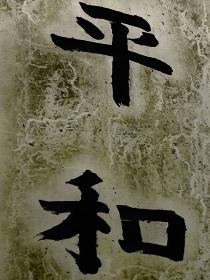 石に彫った平和の文字
