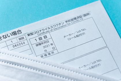 新型コロナウイルス ワクチン 予防接種券