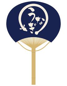 団扇うちわのイラスト_藍色筆文字で描かれた鰻うなぎの文字土用の丑の日