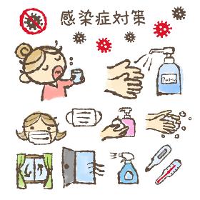 感染症対策イラスト 手洗い・アルコール消毒・体温計・マスク・換気・うがい 新型コロナウィルス