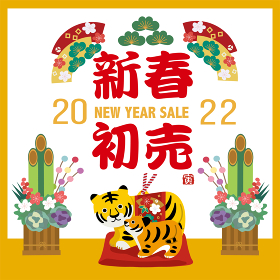 2022年 年賀状 寅年 トラの置物と正月飾り バナー