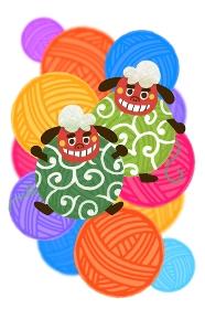 獅子舞の羊と毛糸玉 イラスト