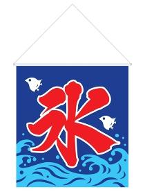 氷の漢字のかき氷の暖簾のイラスト