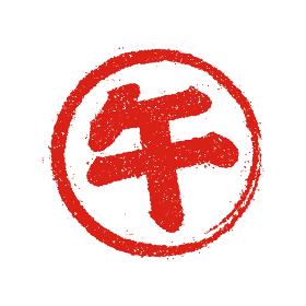 年賀素材 / 干支(十二支) スタンプ - 午年(ウマ)
