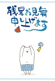 海水パンツの白くま残暑見舞いはがきイラスト