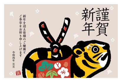 2022年 年賀状デザイン 虎の土鈴のイラスト 寅年