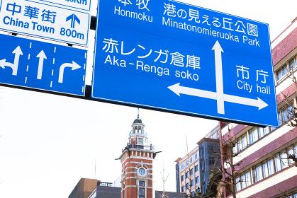 横浜の道路案内標識・日本