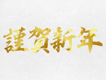 謹賀新年-金色背景和柄テクスチャ-筆文字柄