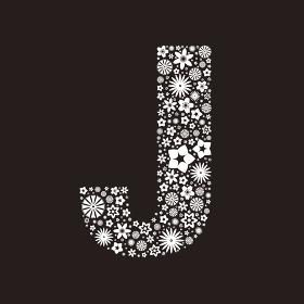花で描かれたJ